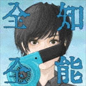 [CD] ポルカドットスティングレイ/全知全能(通常盤)