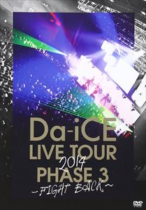 [DVD] Da-iCE/Da-iCE LIVE TOUR PHASE 3 〜FIGHT BACK