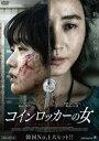 [DVD] コインロッカーの女