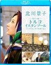 [Blu-ray] 北川景子 悠久の都 トルコ イスタンブー...