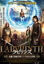 [DVD] ラビリンス 前編:指輪が導く十字軍との決戦
