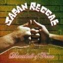 (オムニバス) ジャパン・レゲエ 〜ダンスホール・オブ・フェイム〜 [CD]