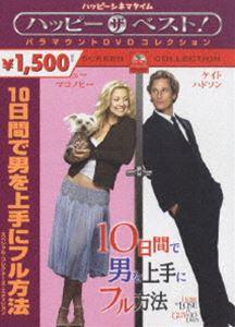 [DVD] 10日間で男を上手にフル方法 スペシャルコレクターズエディション