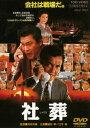 社葬 [DVD]