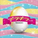 [CD] TAMAGO/キラキラ
