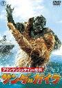 [DVD] フランケンシュタインの怪獣 サンダ対ガイラ〈東宝DVD名作セレクション〉