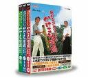 [DVD] NHK趣味悠々 悩めるゴルファーのかけこみ道場 〜高松志門・奥田靖己が伝授〜 DVD-BOX