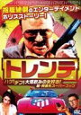 [DVD] トレンテ -ハゲ!デブ!大酒飲みの女好き!超・肉食系スーパーコップ-
