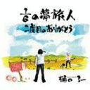 [CD] 樋口了一/1/6の夢旅人