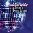 欧洲电子音乐 - [CD]VARIOUS ヴァリアス/LOVE TO LOVE YOU BABY : A TRIBUTE TO DONNA SUMMER【輸入盤】