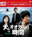 [DVD] 犬とオオカミの時間 DVD-BOX1<シンプルBOX 5,000円シリーズ>