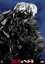 [DVD] ゴジラ対ヘドラ