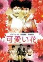 [DVD] 可愛い花