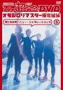 [DVD] 吉本超合金DVD オモシロリマスター版5 完結編 俺たちお笑いニュー・ジェネレーションズ