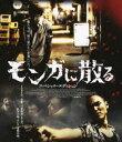 [Blu-ray] モンガに散る スペシャル・エディション