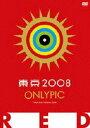東京オンリーピック RED [DVD]