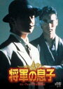 将軍の息子 [DVD]