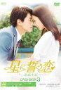 [DVD] 星に誓う恋 DVD-BOX3