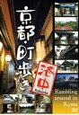 [DVD] 京都・町歩き ?洛中?