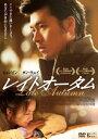 [DVD] レイトオータム