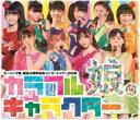 モーニング娘。誕生15周年記念コンサートツアー2012秋 〜カラフルキャラクター〜 Blu-ray