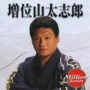 [CD] 増位山太志郎/ミリオンシリーズ: 増位山太志郎
