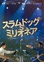 [DVD] スラムドッグ$ミリオネア