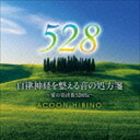 [CD] ACOON HIBINO/自律神経を整える音の処方箋〜愛の周波数528Hz〜