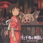 [CD] 久石譲/千と千尋の神隠し サウンドトラック...:guruguru-ds:10158016