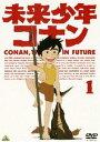 [DVD] 未来少年コナン 1