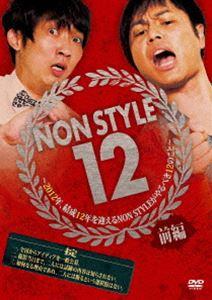 [DVD] NON STYLE 12 前編〜2012年、結成12年を迎えるNON STYLEがやるべき12のこと〜