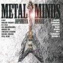 [CD] (オムニバス) METAL MINDS ジャパメタ マニアックス