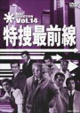特捜最前線 BEST SELECTION VOL.14 [DVD]