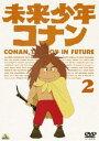 [DVD] 未来少年コナン 2