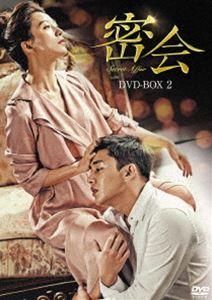 [DVD] 密会 DVD-BOX2