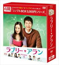 [DVD] ラブリー・アラン DVD-BOX1<シンプルBOX 5,000円シリーズ>
