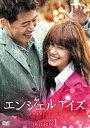 [DVD] エンジェルアイズ DVD-BOX1