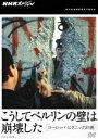 [DVD] NHKスペシャル こうしてベルリンの壁は崩壊した ヨーロッパ・ピクニック計画