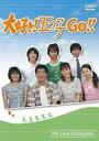 [DVD] 大好き!五つ子 GO!!