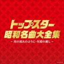[CD] 決定盤:: トップスター昭和名曲大全集 〜川の流れのように・矢切りの渡し〜