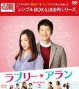 [DVD] ラブリー・アラン DVD-BOX2<シンプルBOX 5,000円シリーズ>