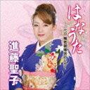 進藤聖子 / 唄種〜UTATANE〜 二代目梅若朝啄襲名記念 [CD]