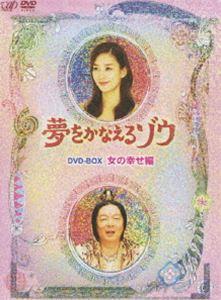 [DVD] 夢をかなえるゾウ DVD-BOX 女の幸せ編