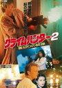 [DVD] クライムハンター2 裏切りの銃弾