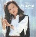 [CD] 門あさ美/ポプコン・マイ・リコメンド・シリーズ 門あさ美