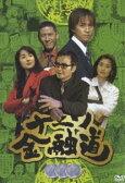 [DVD] ナニワ金融道 3