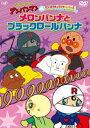 それいけ!アンパンマン だいすきキャラクターシリーズ ロールパンナ「メロンパンナとブラックロールパンナ」 [DVD]