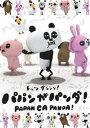 [DVD] パパンがパンダ!