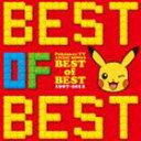 [CD] ポケモンTVアニメ主題歌 BEST OF BEST 1997-2012