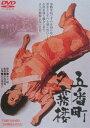 [DVD] 五番町夕霧楼(期間限定) ※再発売